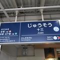 #HK03 十三駅 駅名標【神戸線 上り】