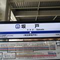 Photos: #TJ26 坂戸駅 駅名標【東上線 下り】