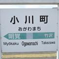 小川町駅 駅名標【下り】