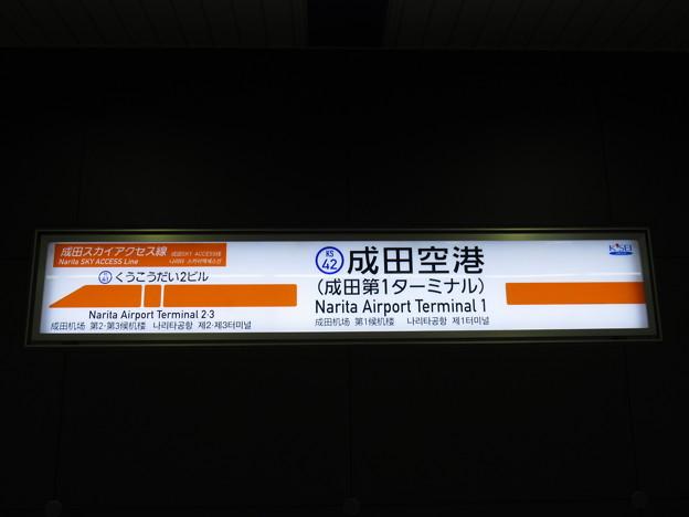 #KS42 成田空港駅 駅名標【成田スカイアクセス線】