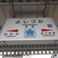 写真: 吉塚駅 駅名標【鹿児島線】