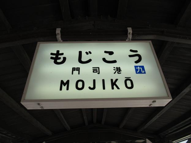 門司港駅 駅名標
