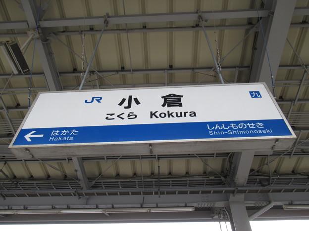 [新]小倉駅 駅名標【下り】