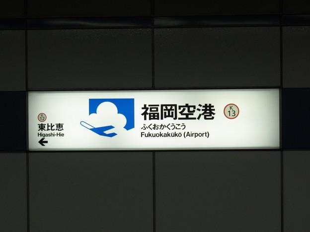 #K13 福岡空港駅 駅名標