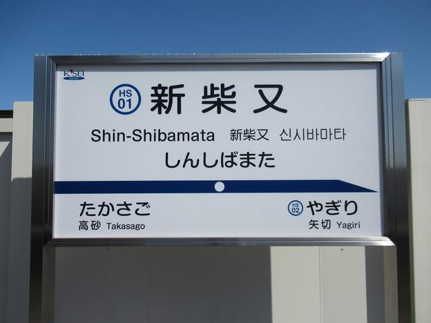 #HS01 新柴又駅 駅名標【下り】