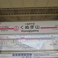 #SL09 くぬぎ山駅 駅名標【上り】