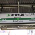 Photos: #JY16 新大久保駅 駅名標【内回り】