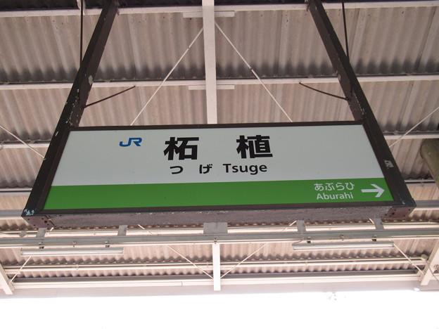 柘植駅 駅名標【草津線 1】