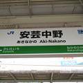 Photos: 安芸中野駅 駅名標【下り 1】