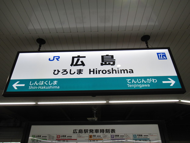 広島駅 駅名標【可部線】