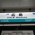 Photos: 広島駅 駅名標【可部線】