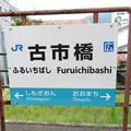 Photos: 古市橋駅 駅名標