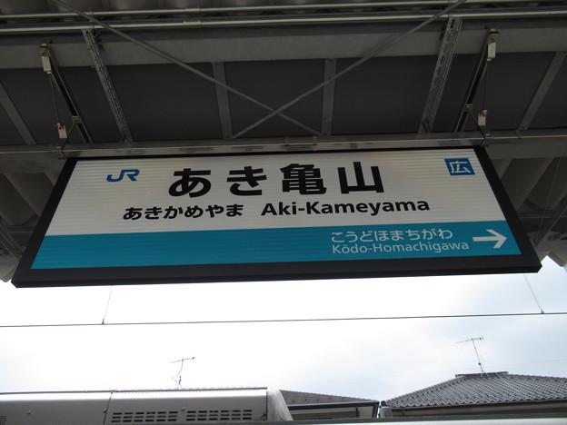 あき亀山駅 駅名標