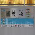 #Y00 高松駅 駅名標【3】