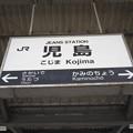 児島駅 駅名標【1】