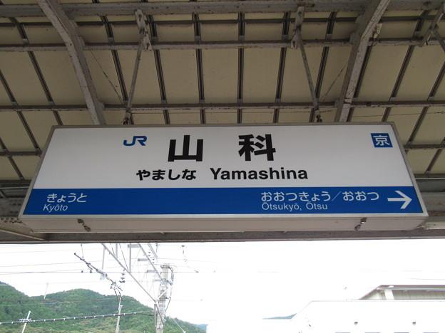 山科駅 駅名標【上り】