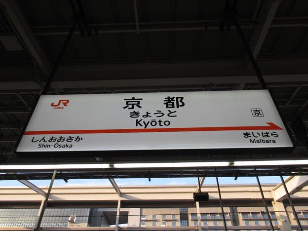 [新]京都駅 駅名標【上り】
