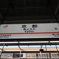 Photos: [新]京都駅 駅名標【上り】