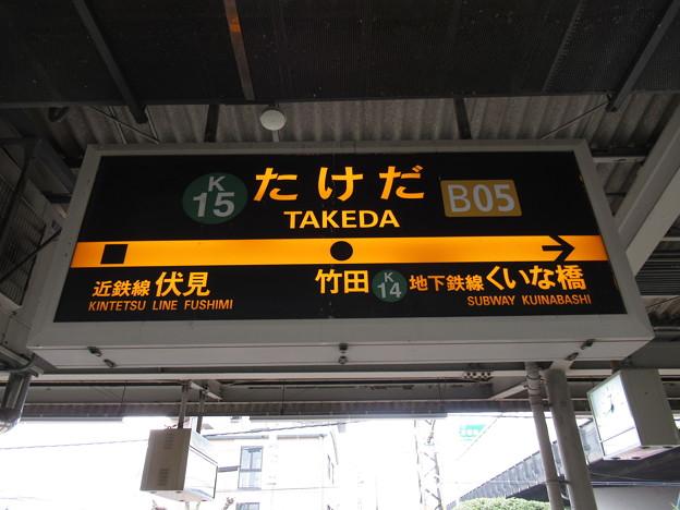 #K15 竹田駅 駅名標