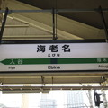 海老名駅 駅名標【下り】