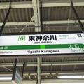 Photos: #JH13 東神奈川駅 駅名標【横浜線 下り】