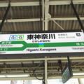 東神奈川駅 駅名標
