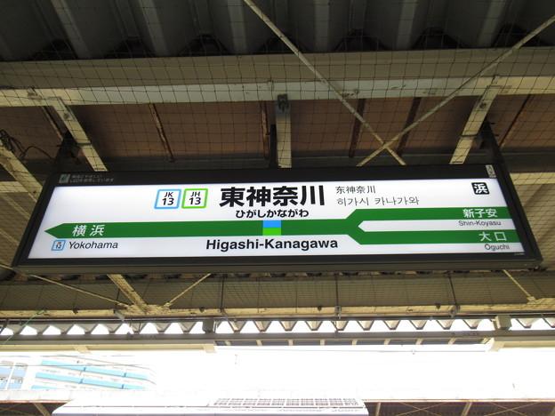 東神奈川駅 駅名標【南行】