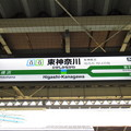 Photos: #JK13 東神奈川駅 駅名標【南行】
