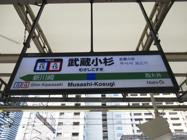 武蔵小杉駅 駅名標【横須賀線 下り】