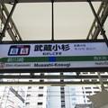 #JO15 武蔵小杉駅 駅名標【横須賀線 下り】