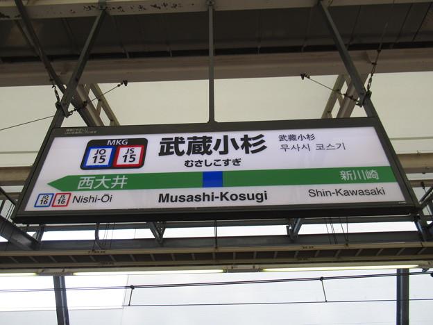 武蔵小杉駅 駅名標【横須賀線 上り】
