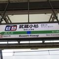 #JO15 武蔵小杉駅 駅名標【横須賀線 上り】