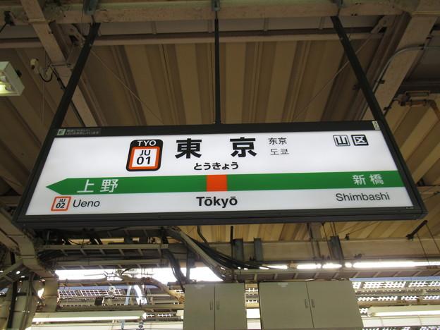 東京駅 駅名標【上野東京ライン】