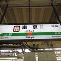 #JU01 東京駅 駅名標【上野東京ライン】