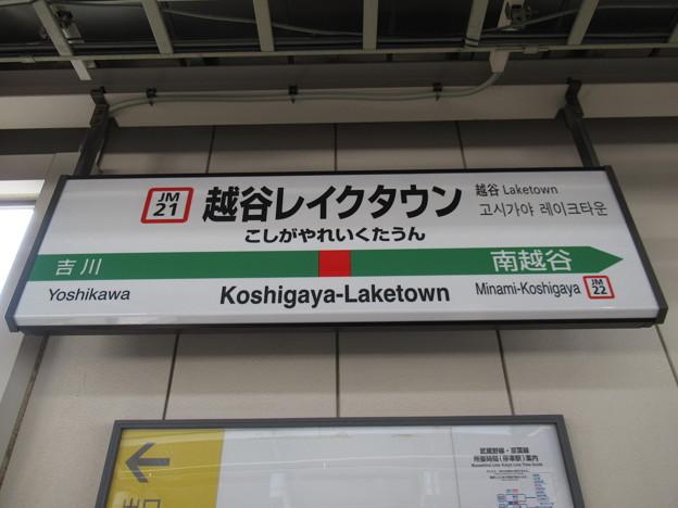 越谷レイクタウン駅 駅名標【上り】
