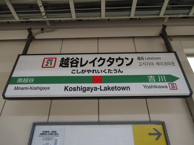 越谷レイクタウン駅 駅名標【下り】