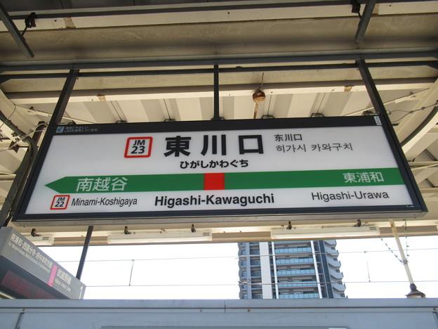 東川口駅 駅名標【下り】