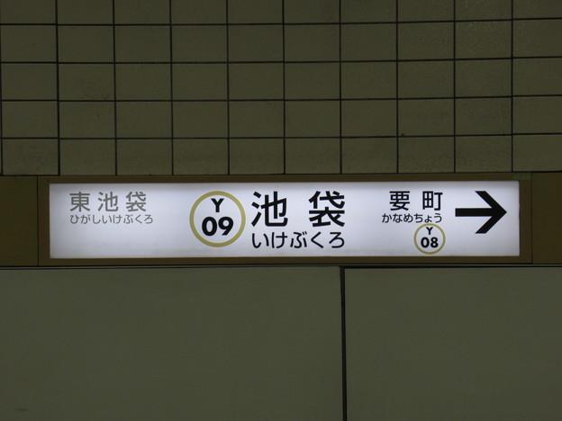 #Y09 池袋駅 駅名標【有楽町線 和光市方面】