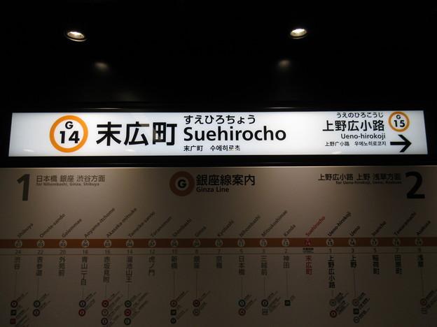 写真: #G14 末広町駅 駅名標【浅草方面】