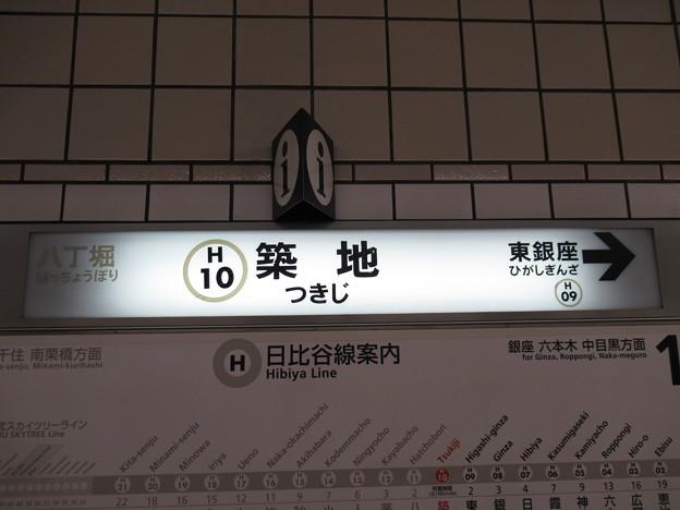 築地駅 駅名標【中目黒方面】
