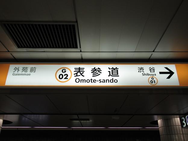 #G02 表参道駅 駅名標【銀座線 渋谷方面】