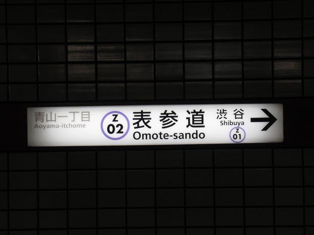 表参道駅 駅名標【半蔵門線 渋谷方面】