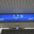 大和駅 駅名標【上り】