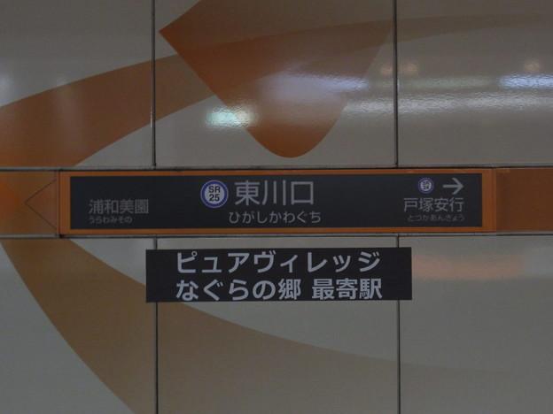 #SR25 東川口駅 駅名標【上り】