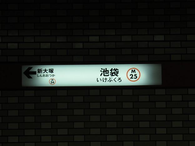 #M25 池袋駅 駅名標【丸ノ内線】