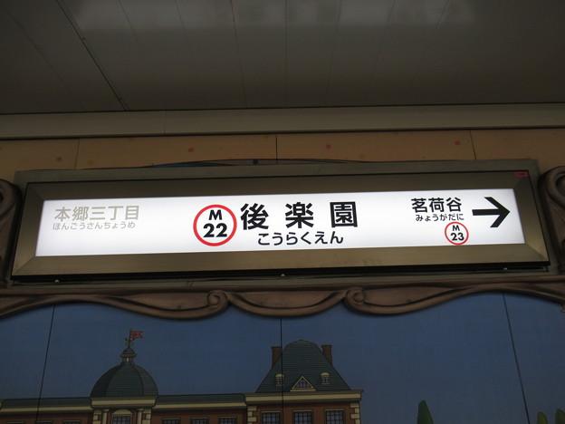 #M22 後楽園駅 駅名標【丸ノ内線 池袋方面】
