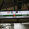Photos: #JC12 三鷹駅 駅名標【中央快速線 上り】