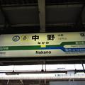 Photos: #JB07 中野駅 駅名標【中央総武線・東西線 東行】