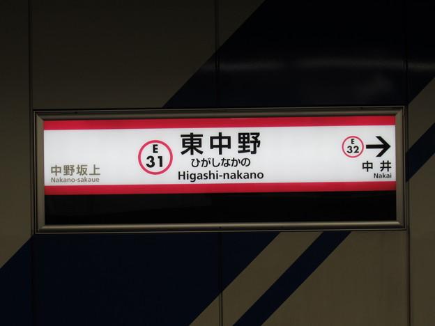 #E31 東中野駅 駅名標【光が丘方面】
