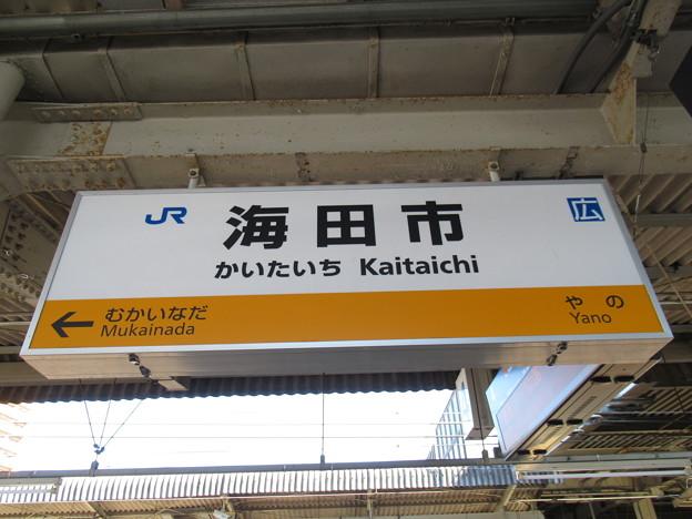 海田市駅 駅名標【呉線 下り】